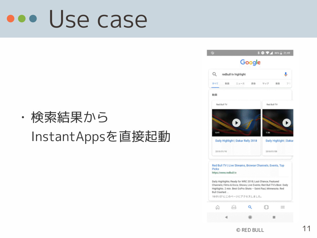 Use case • 検索結果から InstantAppsを直接起動 11 © RED B...
