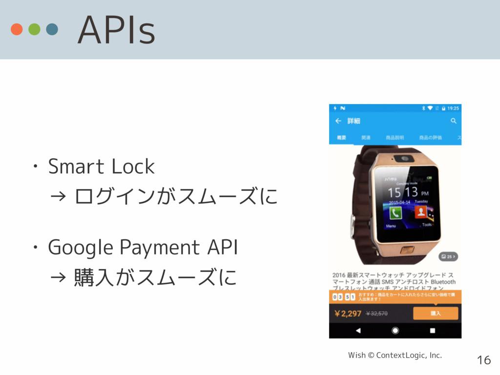 APIs • Smart Lock → ログインがスムーズに • Google Paymen...