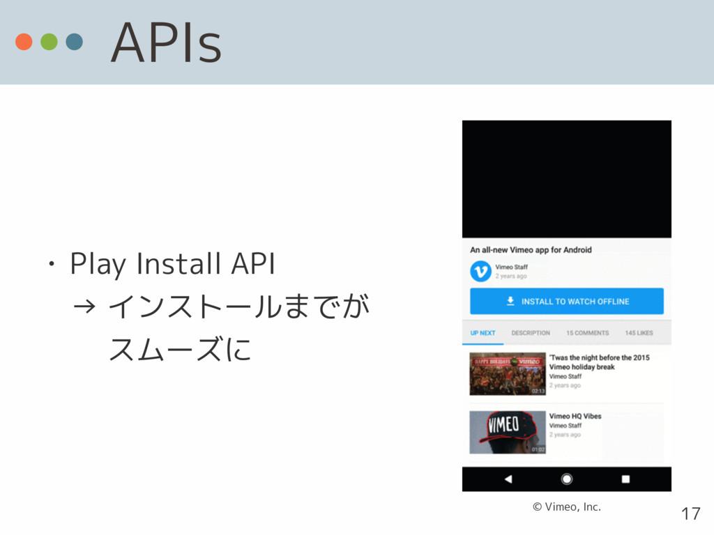 APIs • Play Install API → インストールまでが   スムーズに 1...