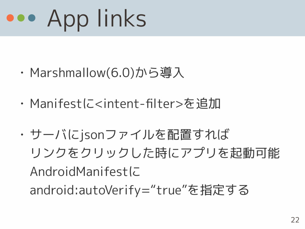 App links • Marshmallow(6.0)から導入 • Manifestに<in...