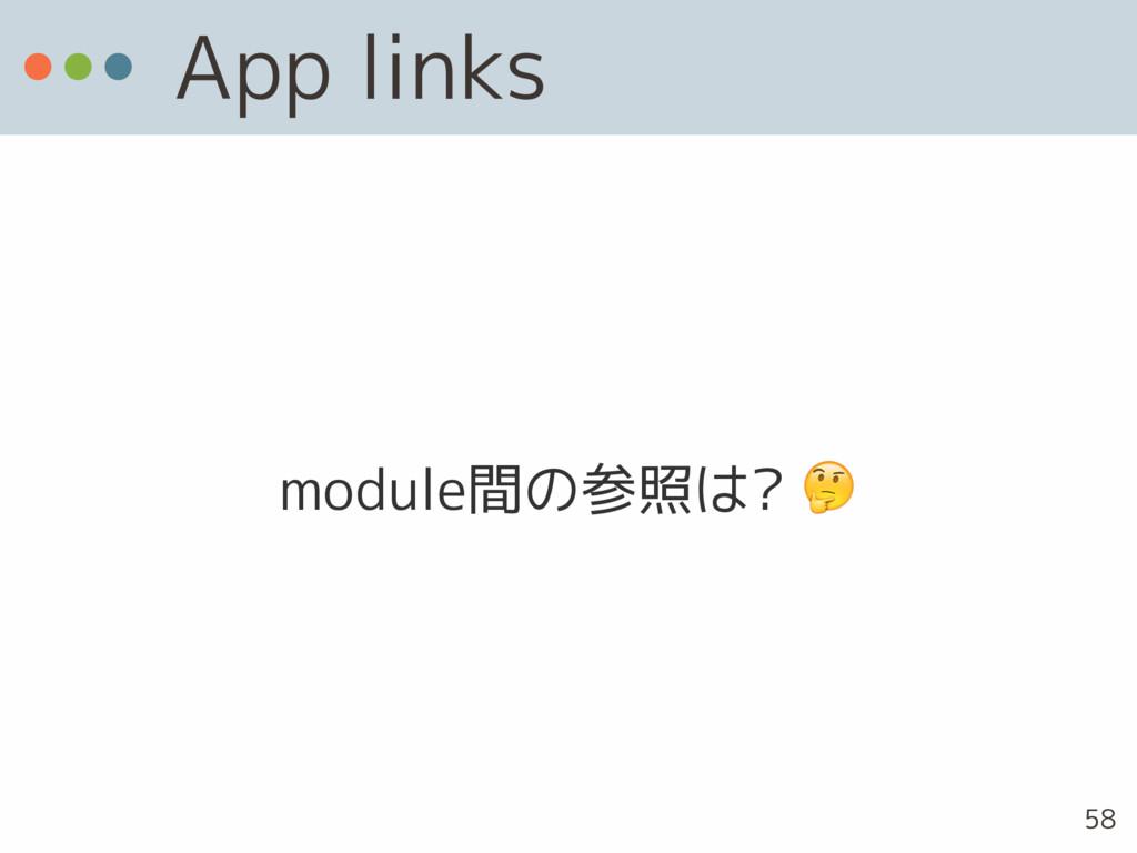 App links module間の参照は?  58