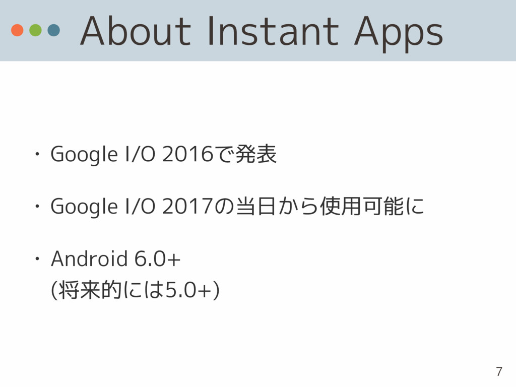 About Instant Apps • Google I/O 2016で発表 • Googl...