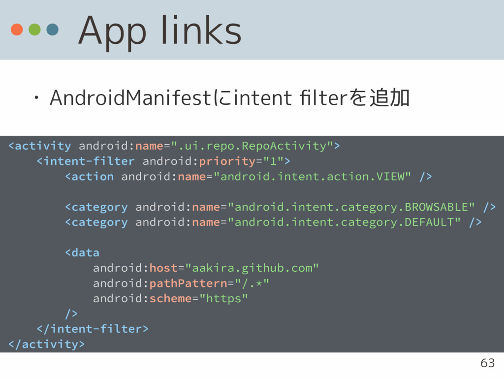 App links • AndroidManifestにintent filterを追加 <ac...