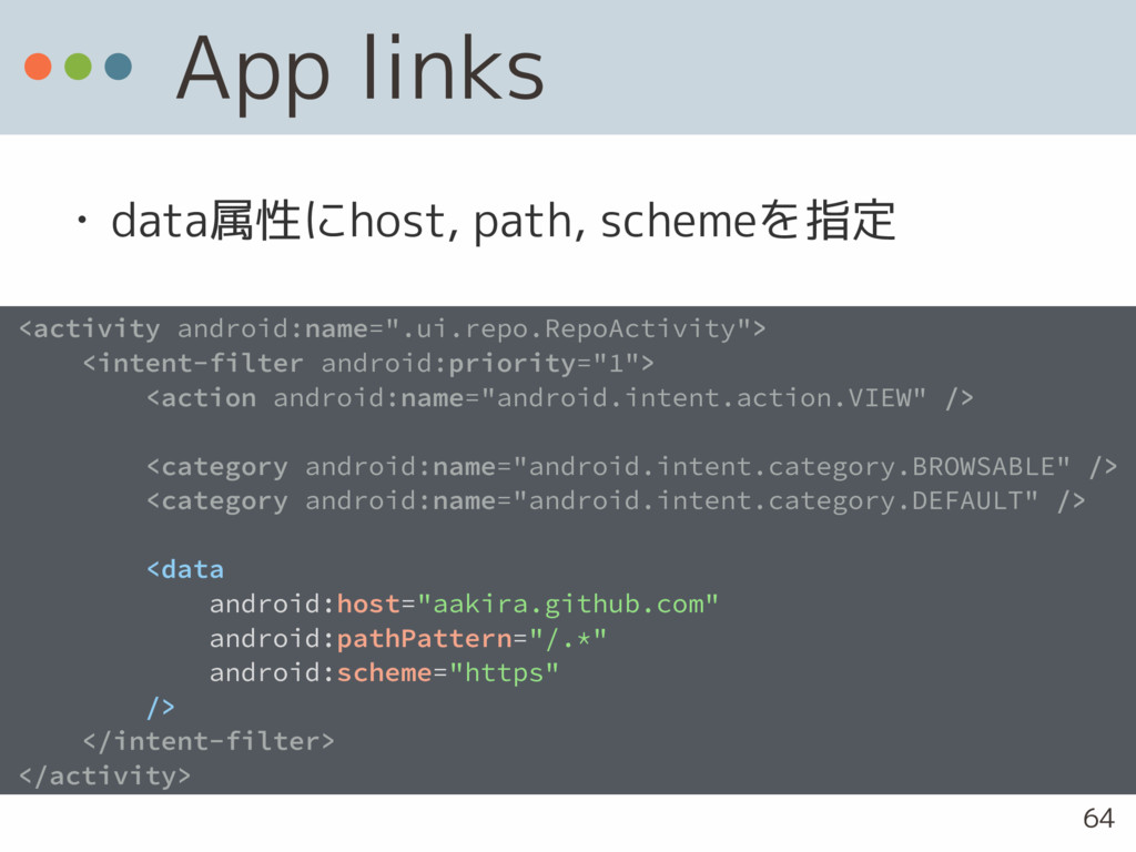 App links • data属性にhost, path, schemeを指定 <activ...