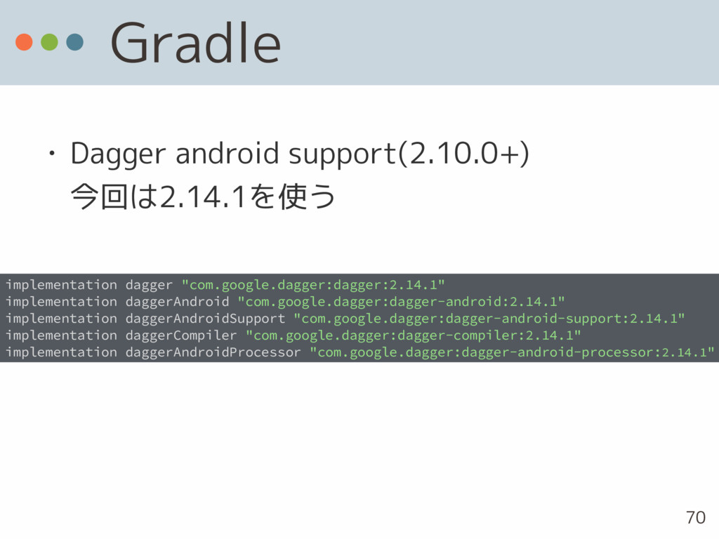 Gradle • Dagger android support(2.10.0+)