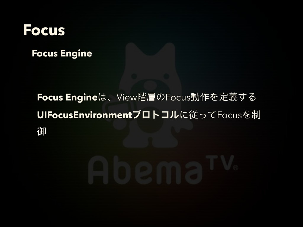 Focus Focus Engine͸ɺView֊૚ͷFocusಈ࡞Λఆٛ͢Δ UIFocus...