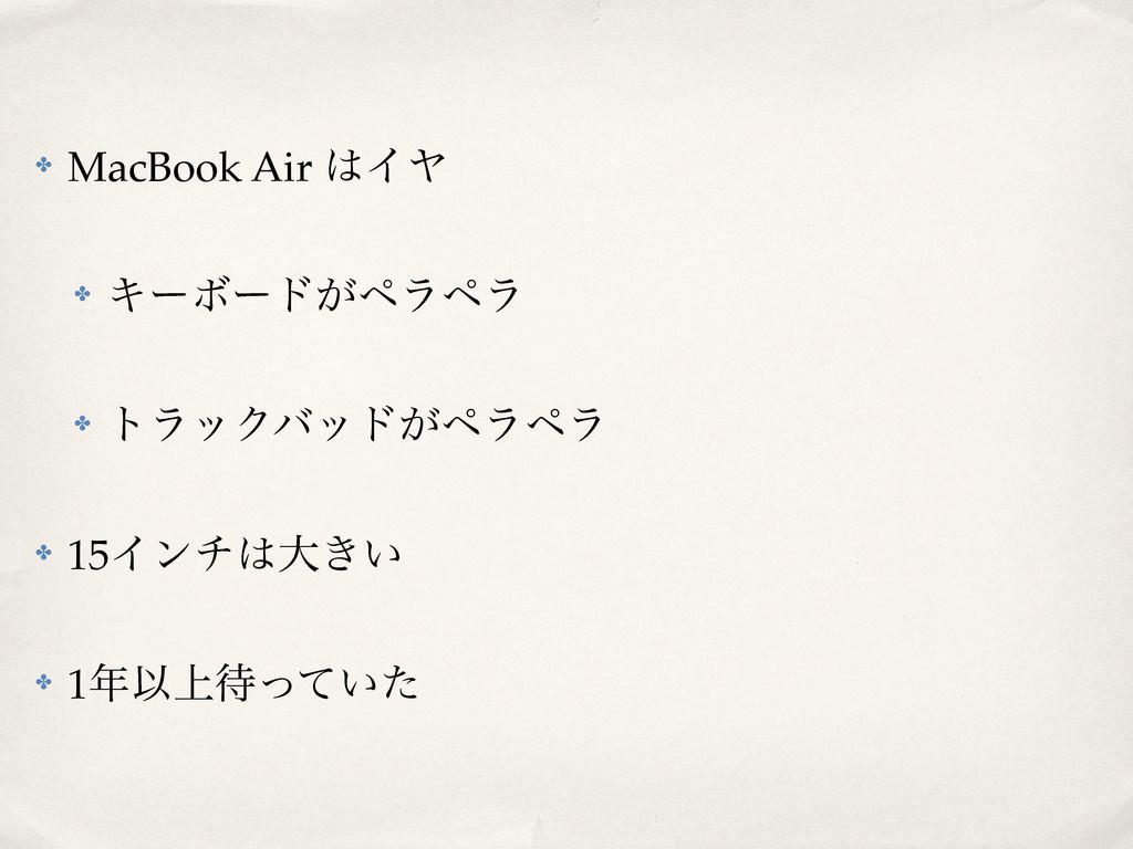 ✤ MacBook Air ΠϠ ✤ ΩʔϘʔυ͕ϖϥϖϥ ✤ τϥοΫόου͕ϖϥϖϥ ✤...