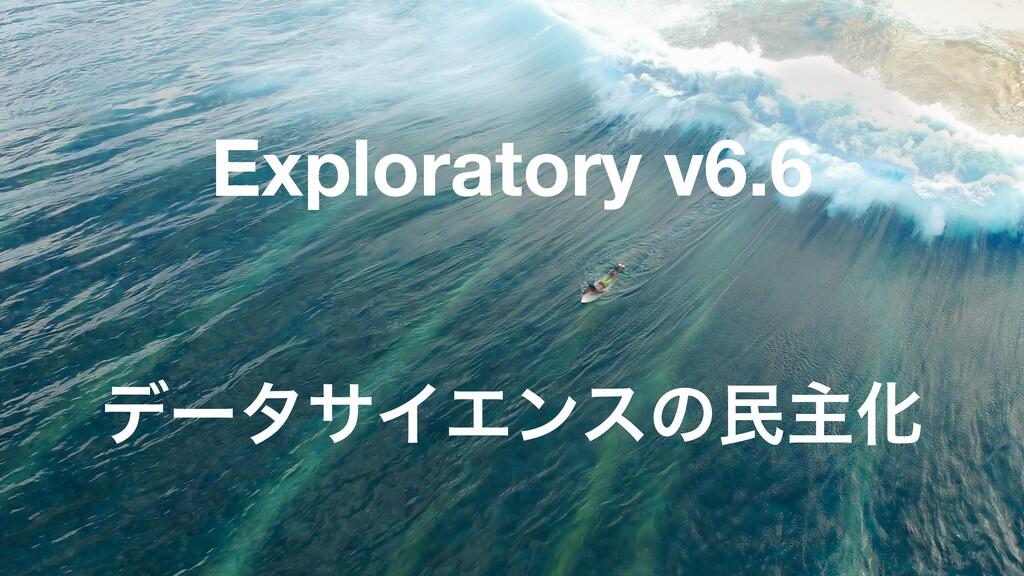 19 σʔλαΠΤϯεͷຽओԽ Exploratory v6.6