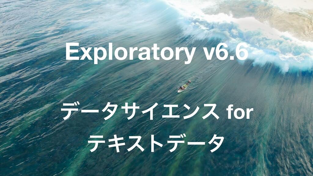 30 Exploratory v6.6 σʔλαΠΤϯε for ςΩετσʔλ
