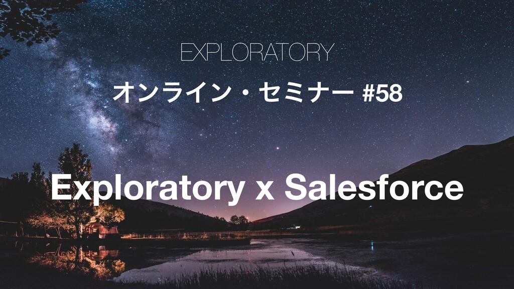 EXPLORATORY   ΦϯϥΠϯɾηϛφʔ #58 Exploratory x Sale...