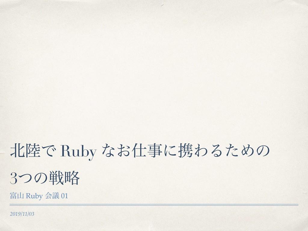 2019/11/03 Ͱ Ruby ͳ͓ʹܞΘΔͨΊͷ 3ͭͷઓུ  Ruby ձ...