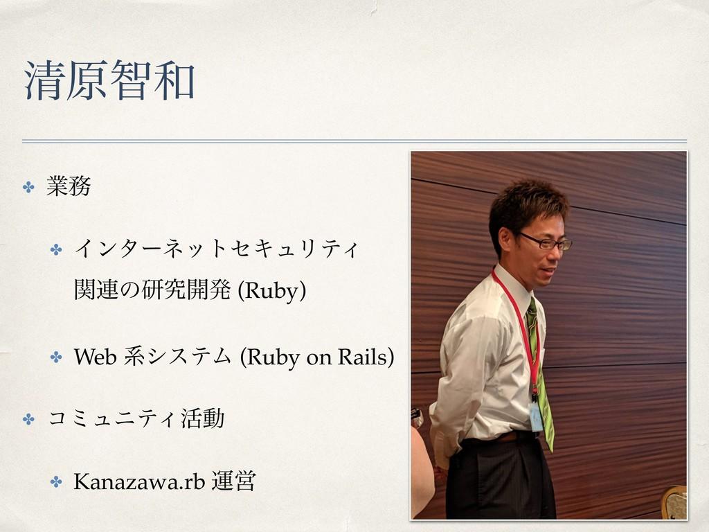 ਗ਼ݪஐ ✤ ۀ ✤ ΠϯλʔωοτηΩϡϦςΟ ؔ࿈ͷݚڀ։ൃ (Ruby) ✤ Web ...