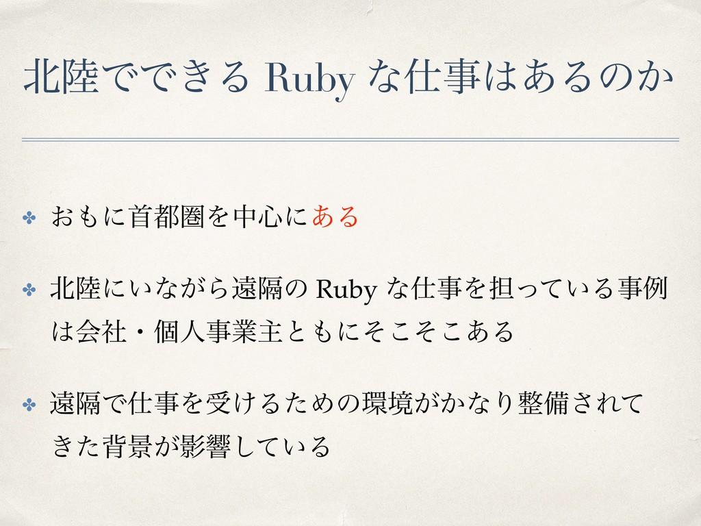 ͰͰ͖Δ Ruby ͳ͋Δͷ͔ ✤ ͓ʹटݍΛத৺ʹ͋Δ ✤ ʹ͍ͳ͕Βԕִ...