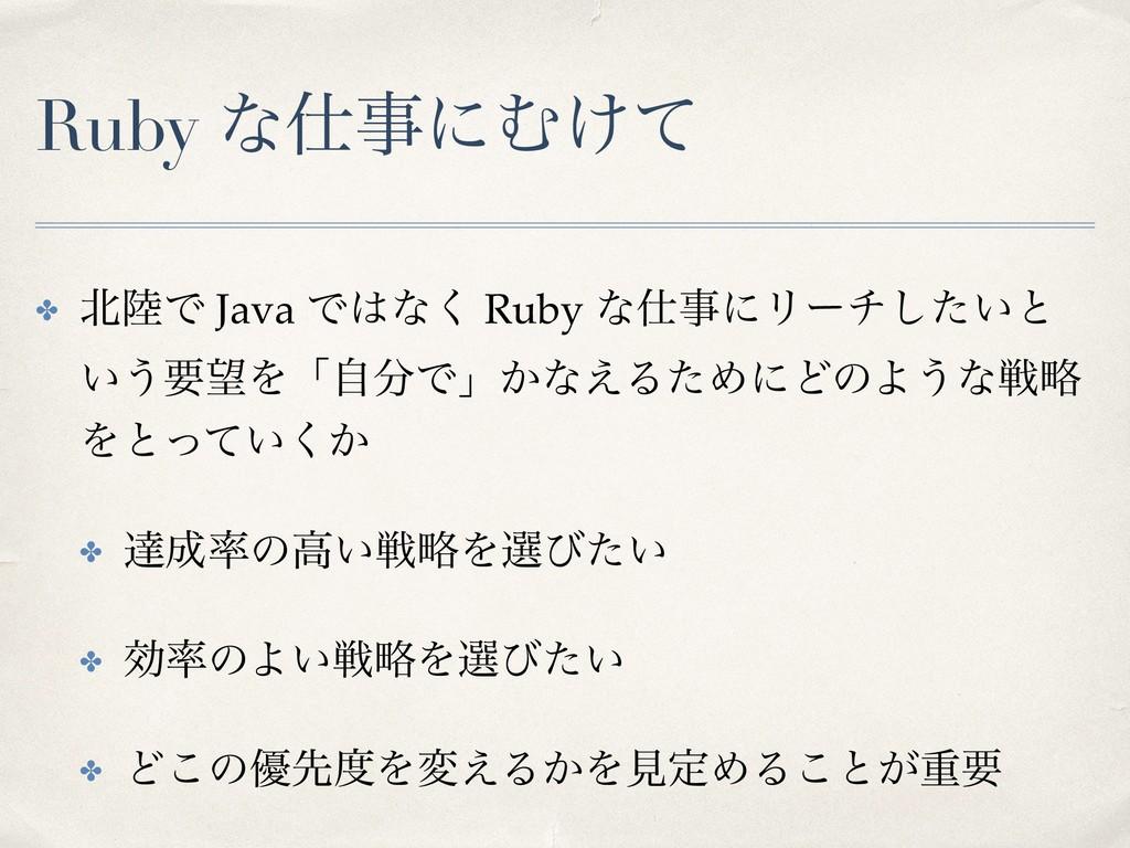 Ruby ͳʹΉ͚ͯ ✤ Ͱ Java Ͱͳ͘ Ruby ͳʹϦʔν͍ͨ͠ͱ ͍...