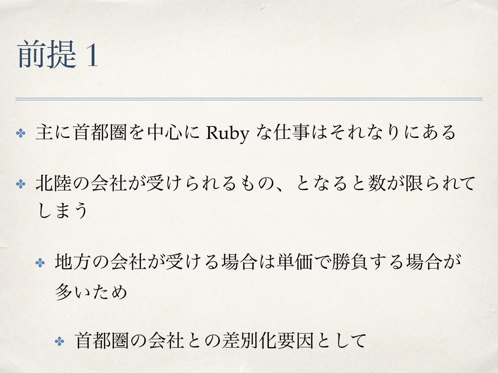 લఏ 1 ✤ ओʹटݍΛத৺ʹ Ruby ͳͦΕͳΓʹ͋Δ ✤ ͷձ͕ࣾड͚ΒΕΔ...