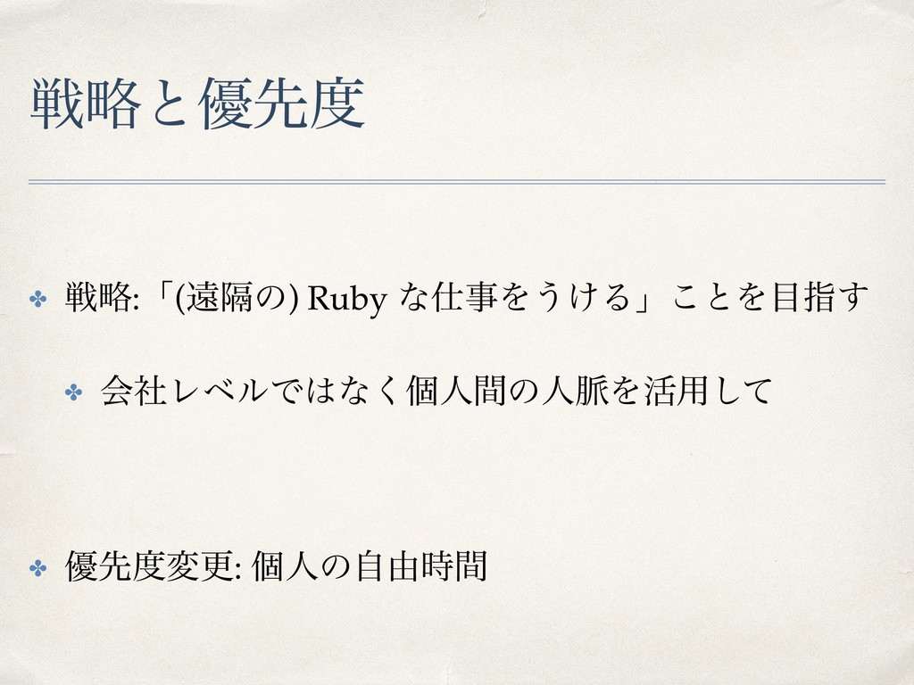 ઓུͱ༏ઌ ✤ ઓུ:ʮ(ԕִͷ) Ruby ͳΛ͏͚Δʯ͜ͱΛࢦ͢ ✤ ձࣾϨϕϧͰ...