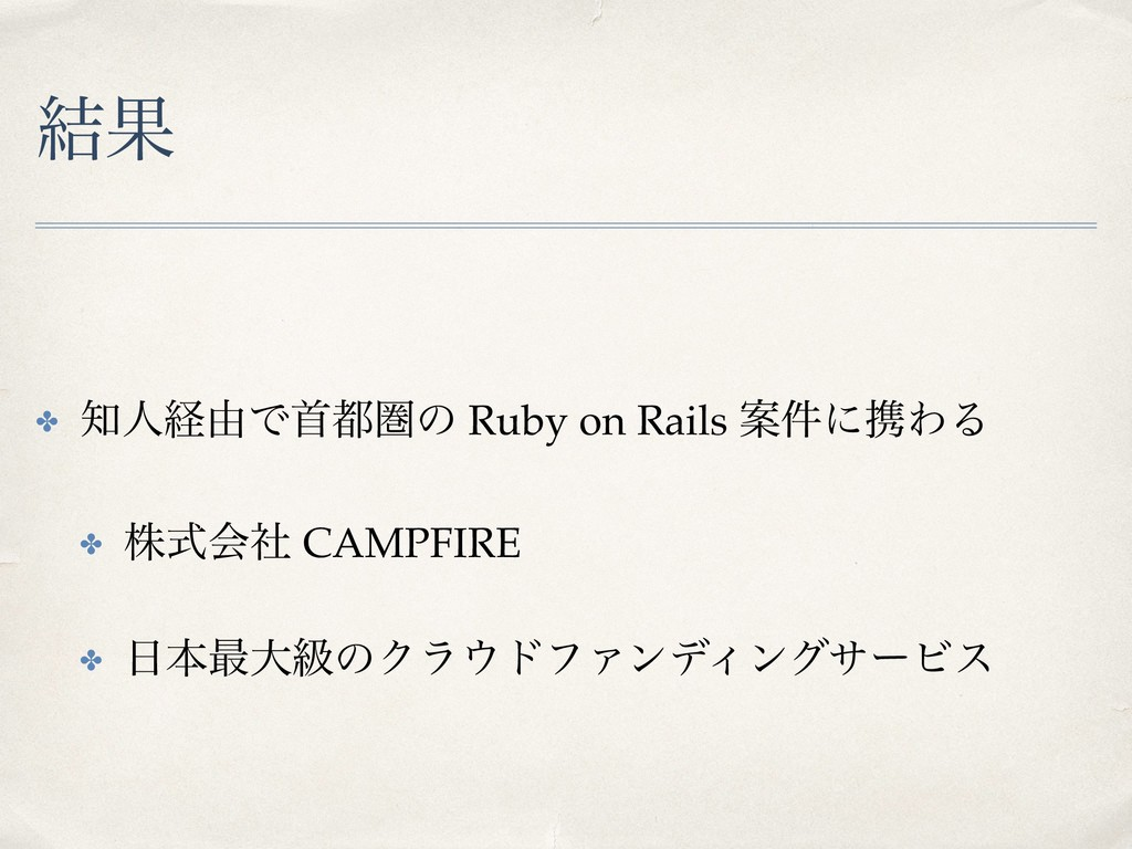 ݁Ռ ✤ ஌ਓܦ༝Ͱट౎ݍͷ Ruby on Rails Ҋ݅ʹܞΘΔ ✤ גࣜձࣾ CAMP...