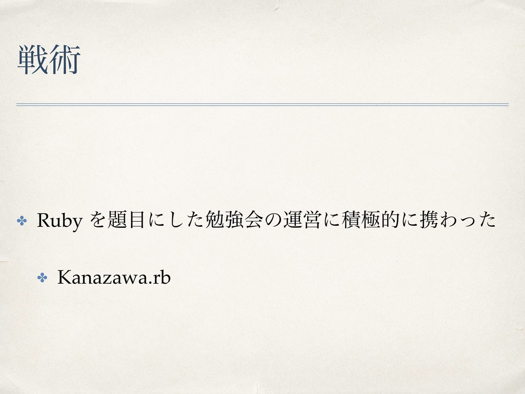ઓज़ ✤ Ruby Λʹͨ͠ษڧձͷӡӦʹੵۃతʹܞΘͬͨ ✤ Kanazawa.rb