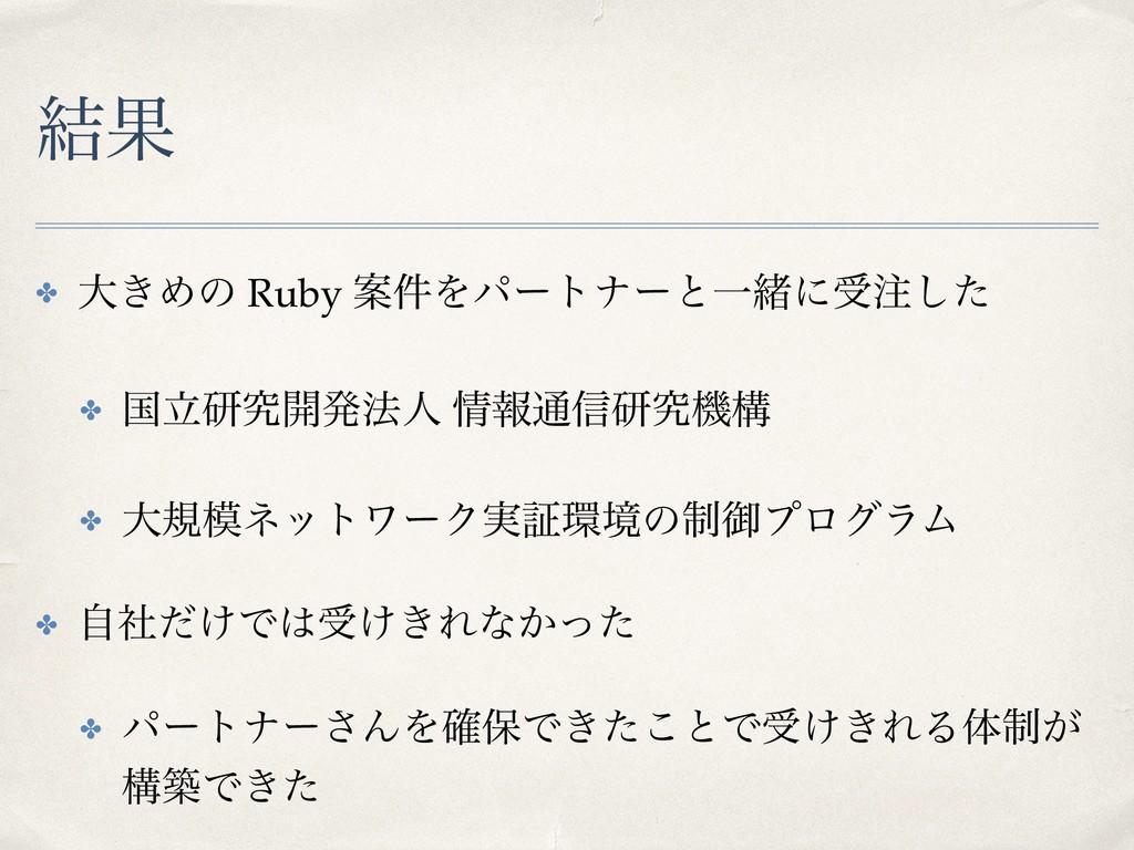 ݁Ռ ✤ େ͖Ίͷ Ruby Ҋ݅ΛύʔτφʔͱҰॹʹडͨ͠ ✤ ࠃཱݚڀ։ൃ๏ਓ ใ௨৴...
