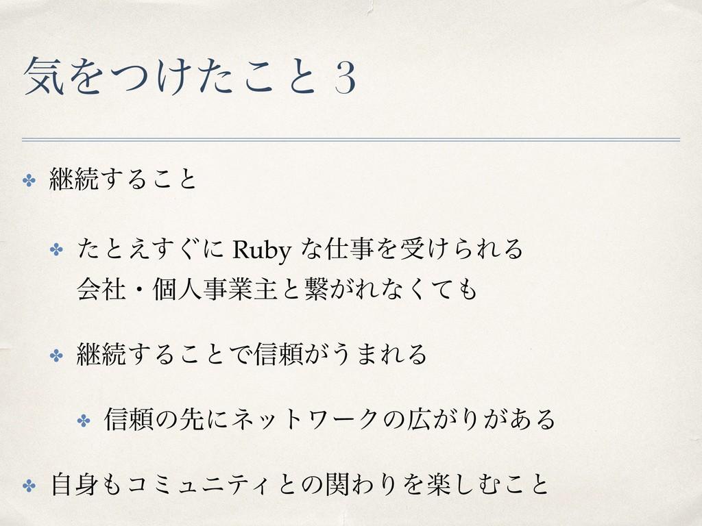 ؾΛ͚ͭͨ͜ͱ 3 ✤ ܧଓ͢Δ͜ͱ ✤ ͨͱ͙͑͢ʹ Ruby ͳΛड͚ΒΕΔ ձࣾɾݸ...