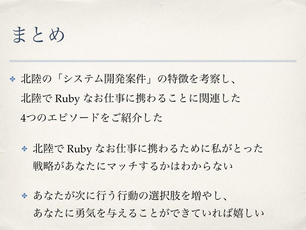 ·ͱΊ ✤ ͷʮγεςϜ։ൃҊ݅ʯͷಛΛߟ͠ɺ Ͱ Ruby ͳ͓ʹܞΘΔ͜ͱ...