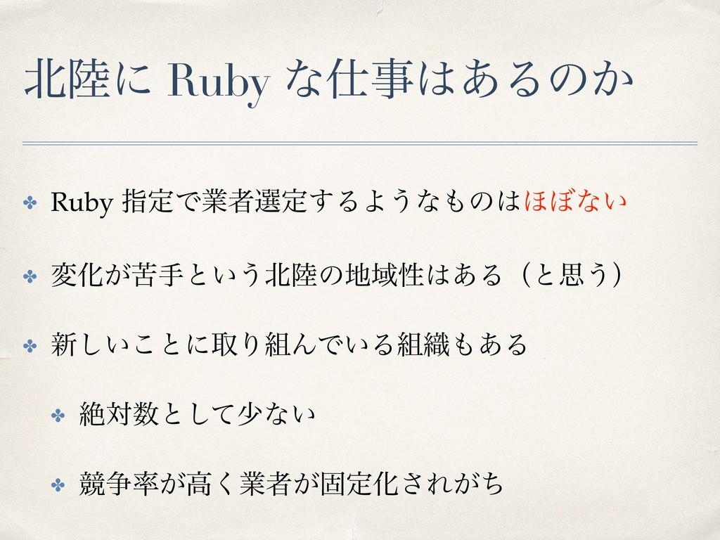 ʹ Ruby ͳ͋Δͷ͔ ✤ Ruby ࢦఆͰۀऀબఆ͢ΔΑ͏ͳͷ΄΅ͳ͍ ✤ ...