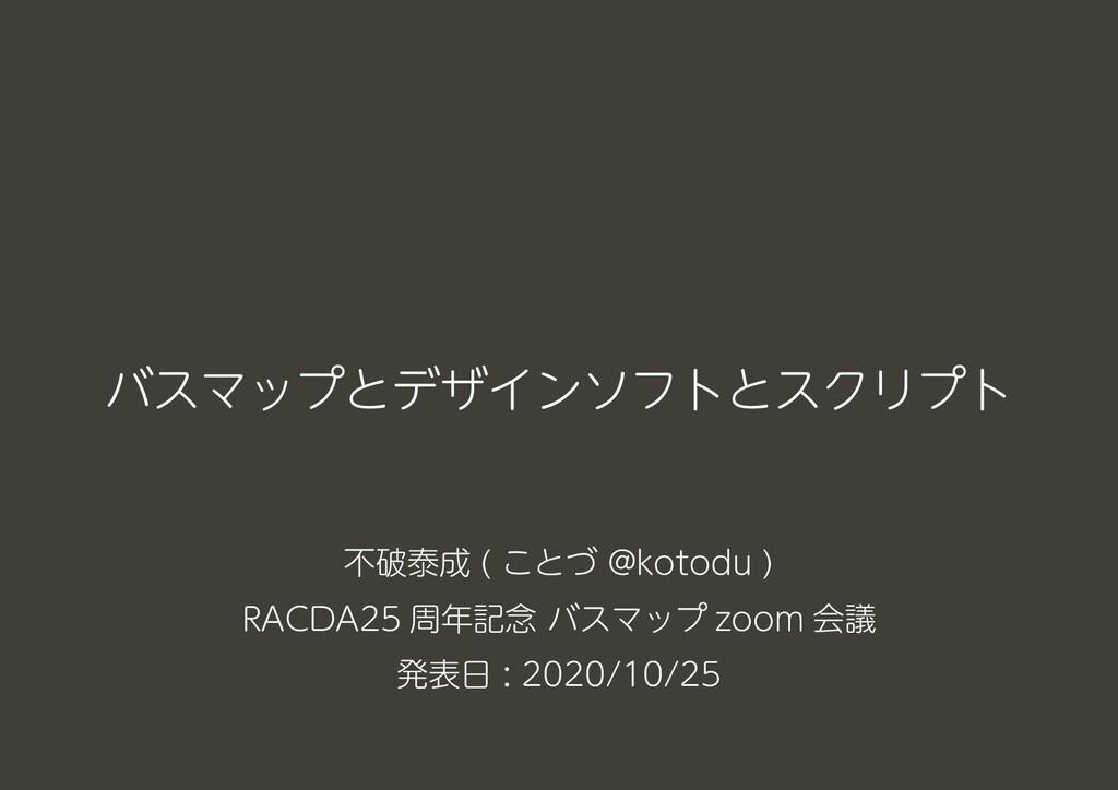 バスマップとデザインソフトとスクリプト 不破泰成 ( ことづ @kotodu ) RACDA2...
