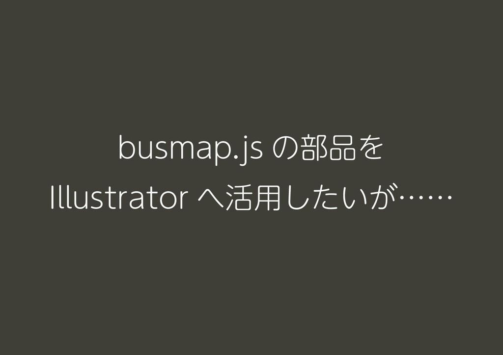busmap.js の部品を Illustrator へ活用したいが……