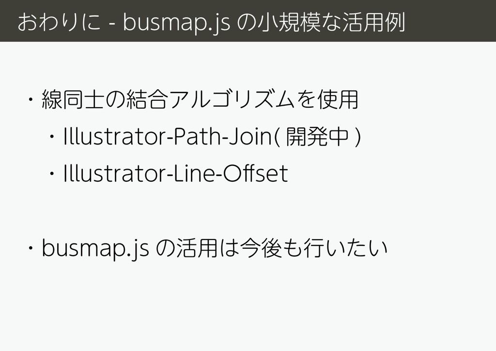 ・線同士の結合アルゴリズムを使用 ・Illustrator-Path-Join( 開発中 ) ...