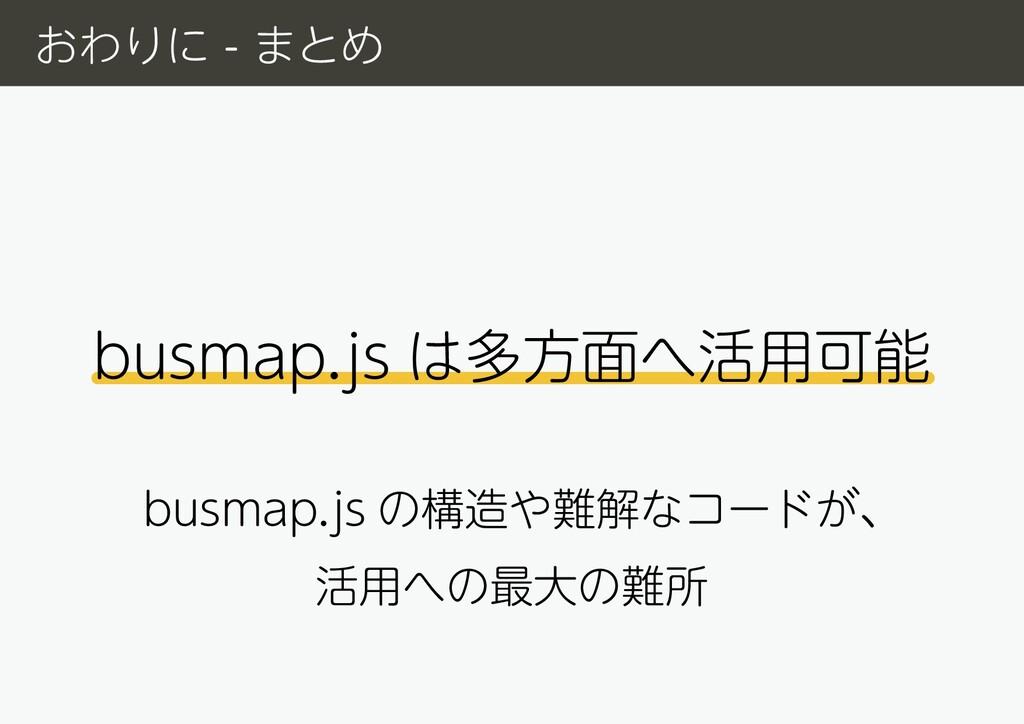 busmap.js は多方面へ活用可能 busmap.js の構造や難解なコードが、 活用への...