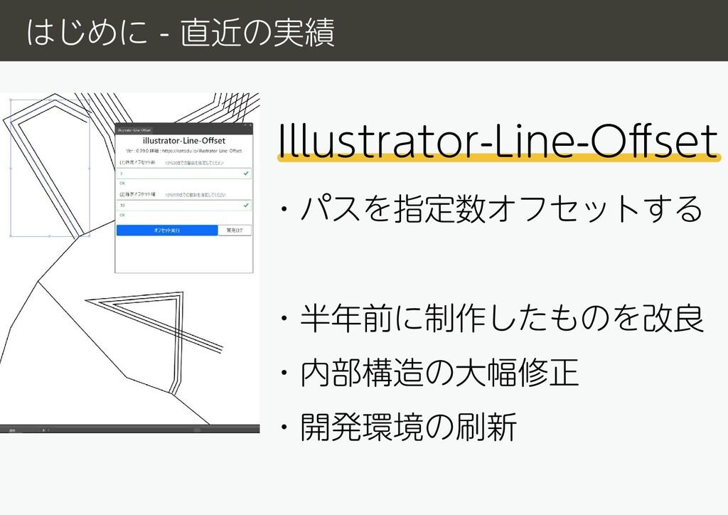 Illustrator-Line-Offset ・パスを指定数オフセットする ・半年前に制作した...