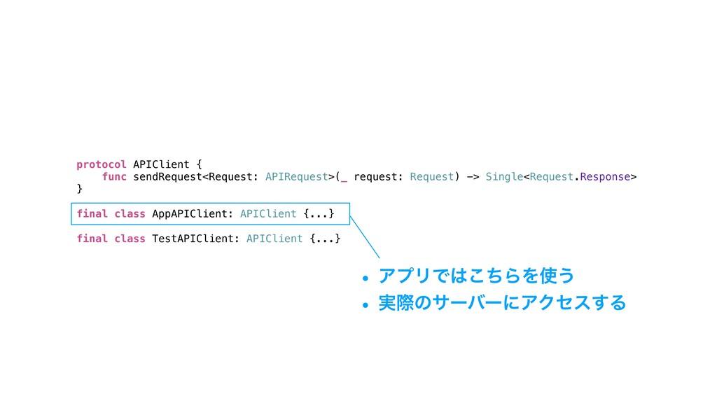 protocol APIClient { func sendRequest<Request: ...