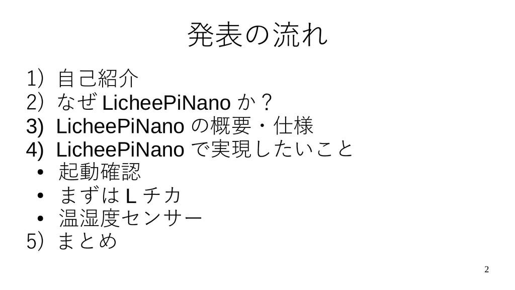 2 発表の流れ 1) 自己紹介 2) なぜ LicheePiNano か? 3) Lichee...