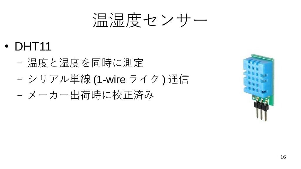 16 温湿度センサー ● DHT11 – 温度と湿度を同時に測定 – シリアル単線 (1-wi...