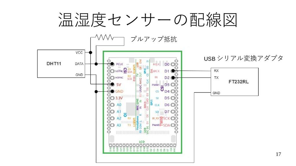 17 温湿度センサーの配線図 USB シリアル変換アダプタ プルアップ抵抗