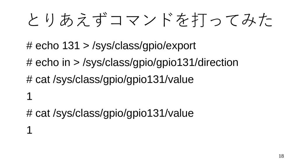 18 とりあえずコマンドを打ってみた # echo 131 > /sys/class/gpio...