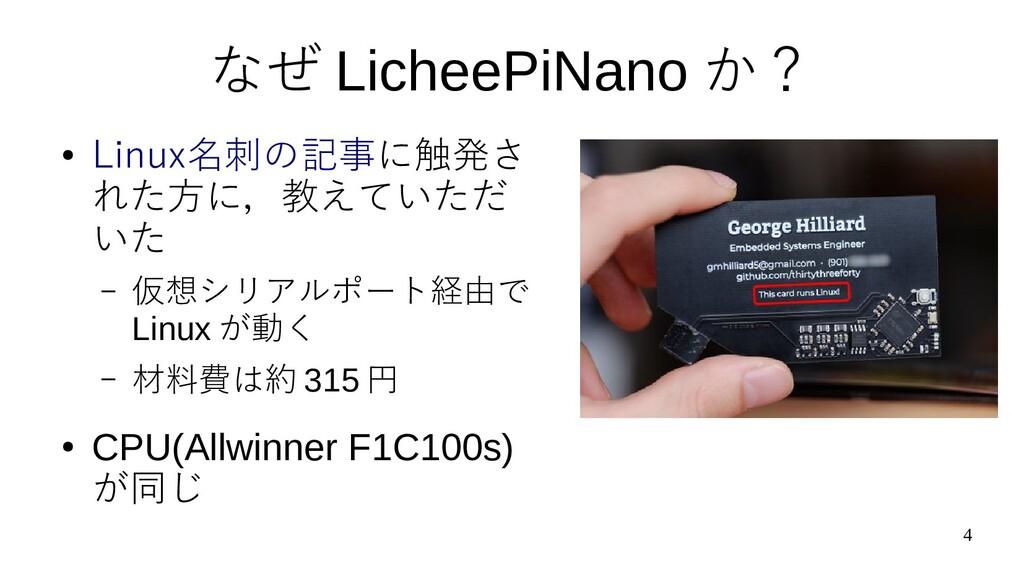 4 なぜ LicheePiNano か? ● Linux名刺の記事に触発さ れた方に,教えてい...