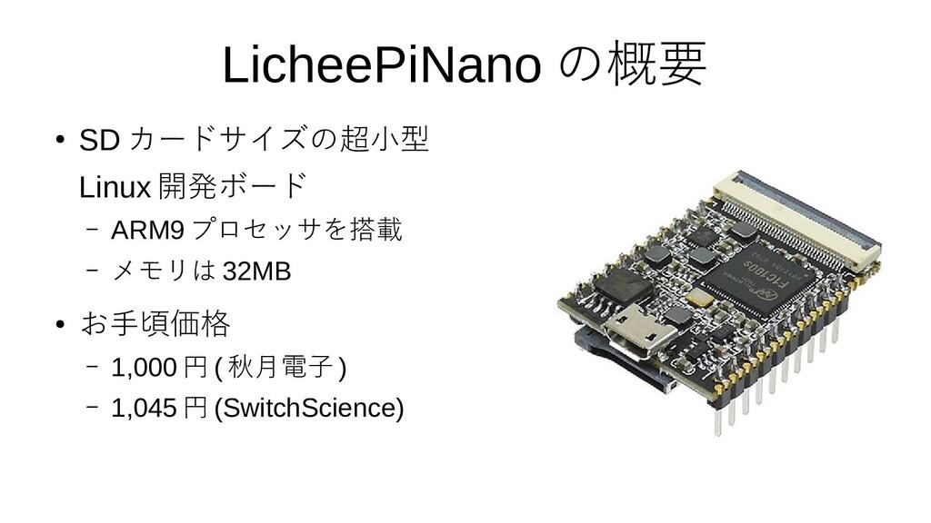 5 LicheePiNano の概要 ● SD カードサイズの超小型 Linux 開発ボード ...