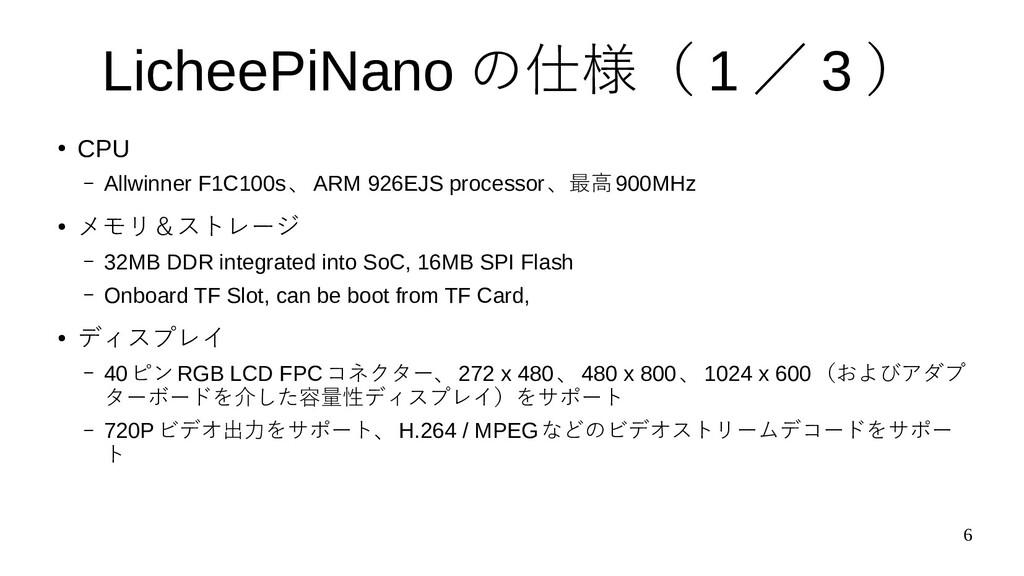 6 LicheePiNano の仕様( 1 / 3 ) ● CPU – Allwinner F...