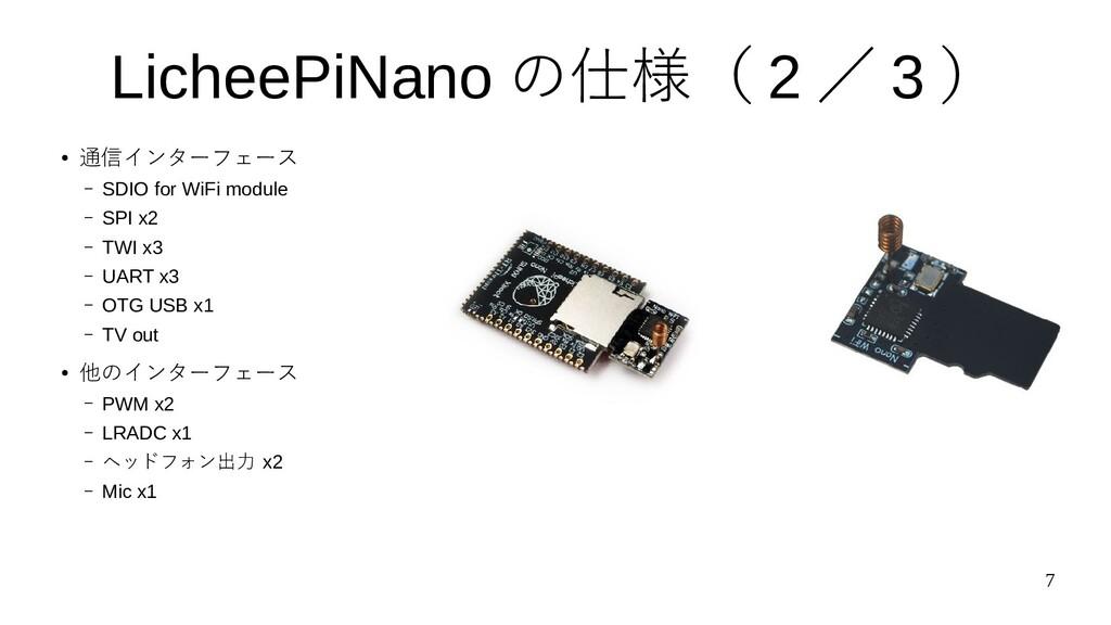 7 LicheePiNano の仕様( 2 / 3 ) ● 通信インターフェース – SDIO...