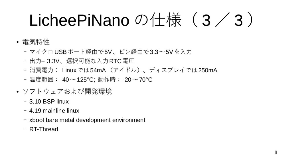 8 LicheePiNano の仕様( 3 / 3 ) ● 電気特性 – マイクロUSBポート...