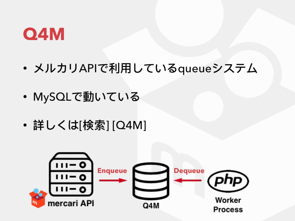 • メルカリAPIで利利⽤用しているqueueシステム • MySQLで動いている • 詳しく...