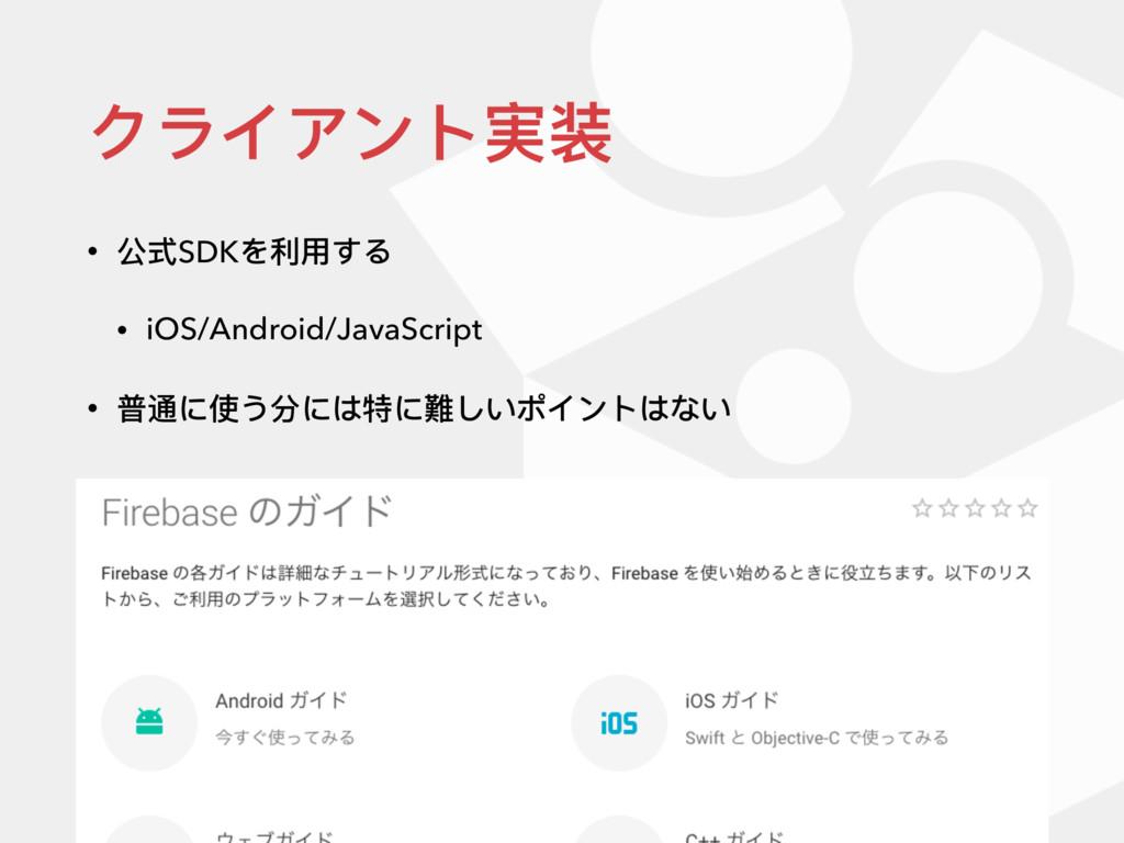 クライアント実装 • 公式SDKを利利⽤用する • iOS/Android/JavaScrip...