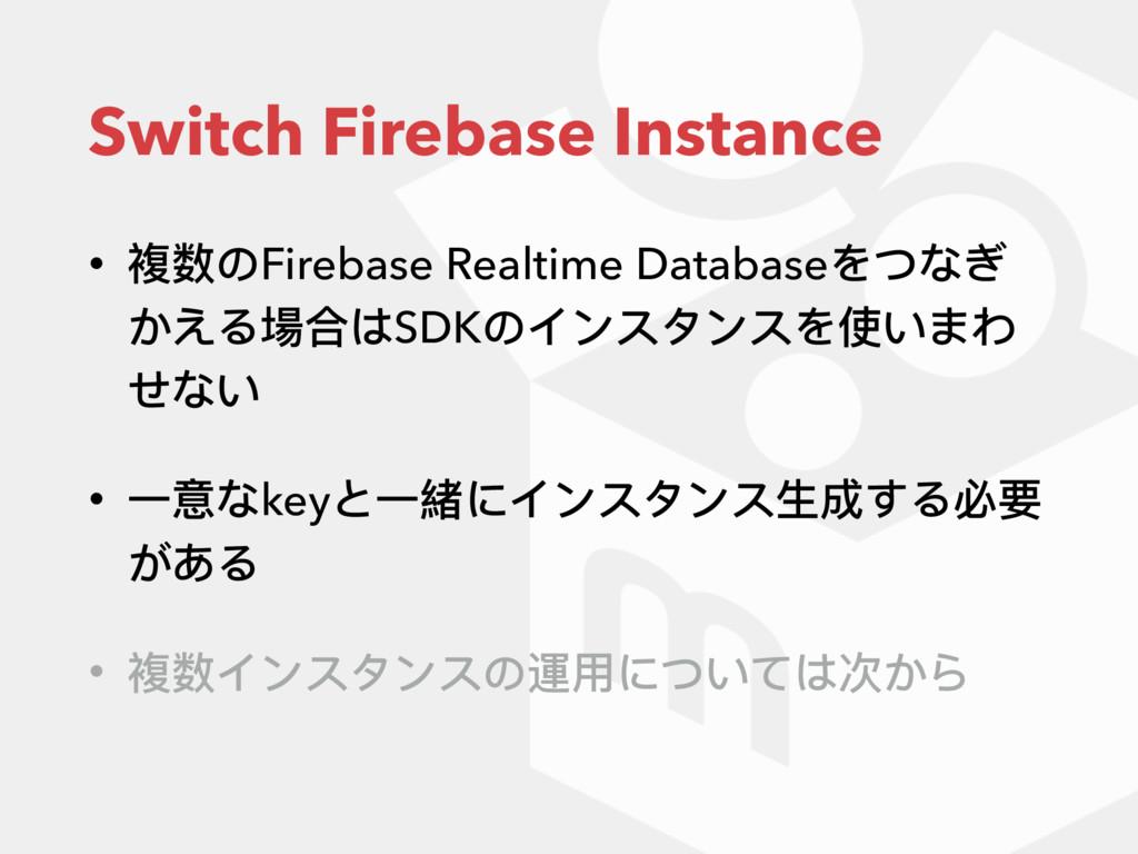 Switch Firebase Instance • 複数のFirebase Realtime...