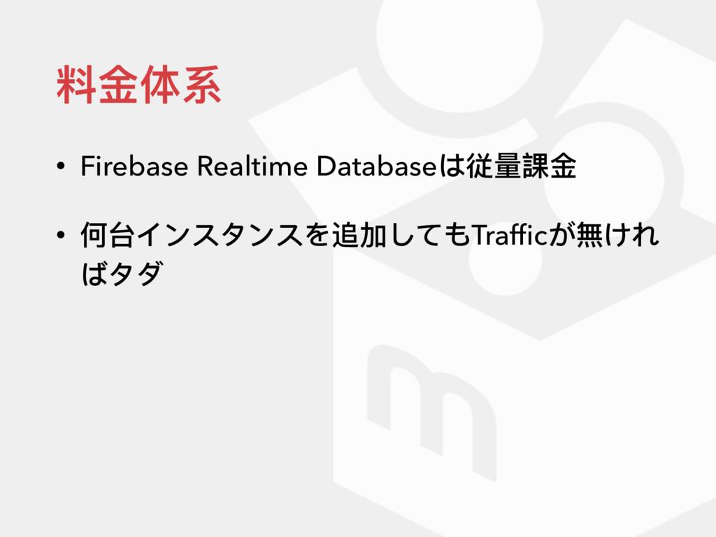 料料⾦金金体系 • Firebase Realtime Databaseは従量量課⾦金金 • ...