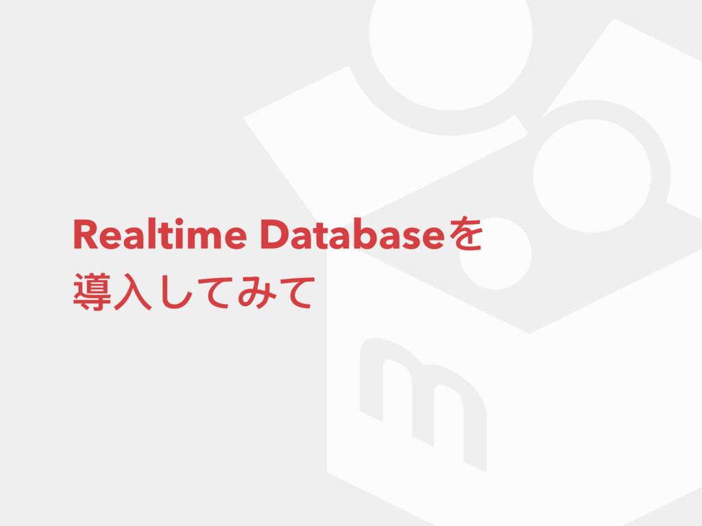 Realtime Databaseを 導⼊入してみて
