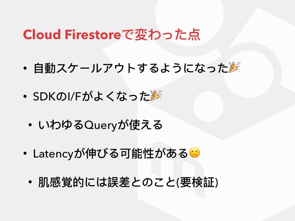 Cloud Firestoreで変わった点 • ⾃自動スケールアウトするようになった • SD...