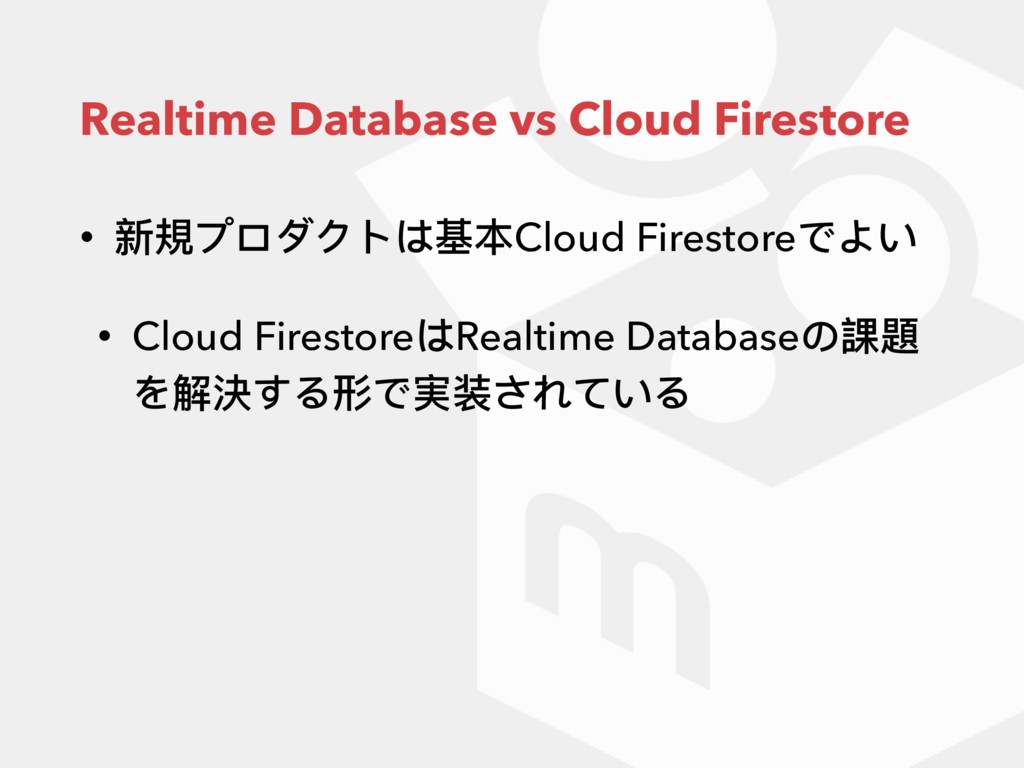 Realtime Database vs Cloud Firestore • 新規プロダクトは...