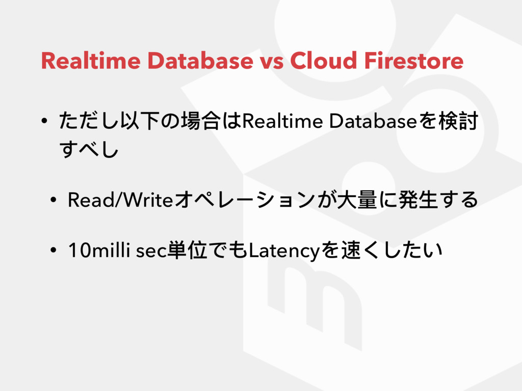Realtime Database vs Cloud Firestore • ただし以下の場合...