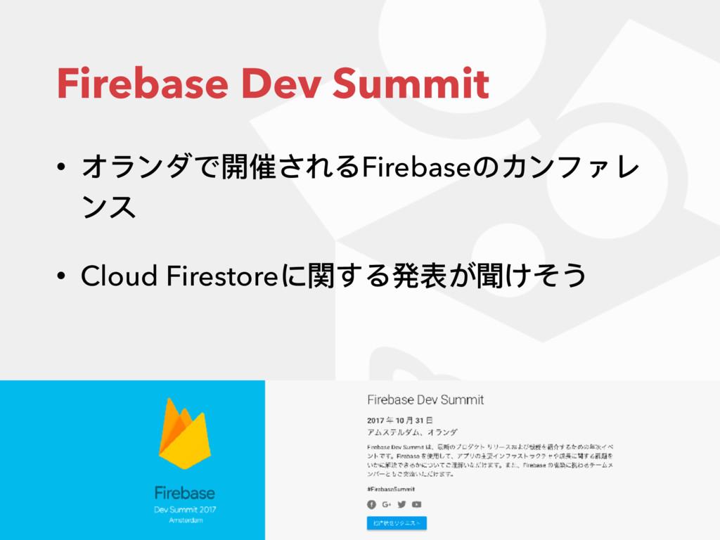 Firebase Dev Summit • オランダで開催されるFirebaseのカンファレ ...